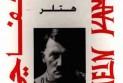 Ilustrace k článku: Montasser al-Sajíd: Hitlerův Mein Kampf umožňuje muslimům poznat svého nepřítele (Idnes)